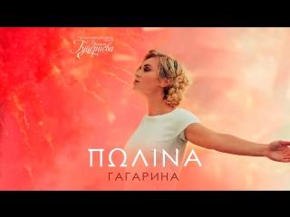 Полина Гагарина - Камень на сердце (фрагмент)