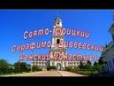 Свято Троицкий Серафимо Дивеевский женский монастырь