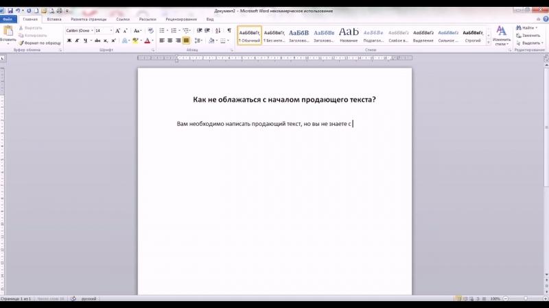 Денис Каплунов_ С чего начинать продающий текст