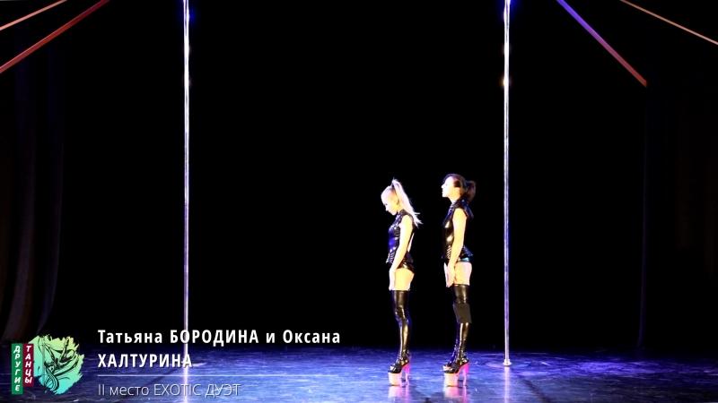 Татьяна БОРОДИНА и Оксана ХАЛТУРИНА Pole Exotic Дуэт II Место 2018 Другие Танцы Весна