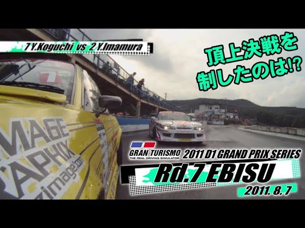 Video Option VOL 212 D1GP 2011 Rd 7 at Ebisu Circuit Tsuiso FINAL Stage