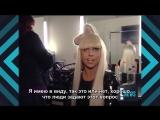 Lady Gaga — Интервью для «E! News» (RUS SUB)