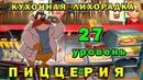 Пиццерия 27 ✅ Кухонная лихорадка ► Играть онлайн