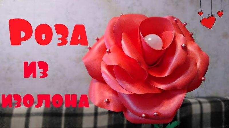 Светильник роза из изолона своими руками/большой цветок/DIY/handmade/ростовые цветы