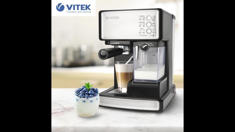 Кофеварка VITEK ваш личный бариста