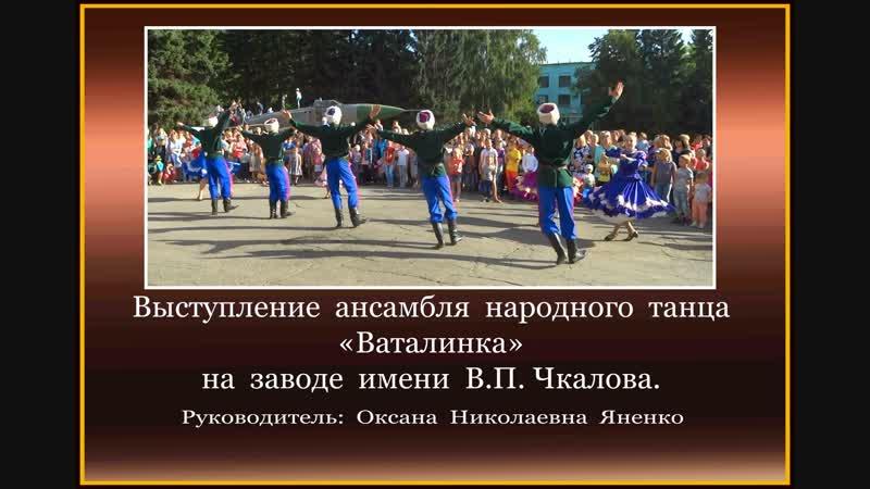 Танцевальный ансамбль Ваталинка ДК Чкаловец