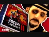 Сыендук УБОГИЕ КЛОНЫ RED DEAD REDEMPTION Ковбойский Передоз
