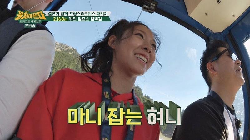 '공격 몰이'하는 김용만 잡는 엉뚱소녀 설현 (ㅋㅋ) 뭉쳐야 뜬다 76회