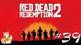 Red Dead Redemption 2 - #39 - Доктор и его повозка