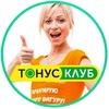 """Тонус-клуб®"" Мурманск"