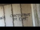 Залез в заброшенный дом в Любимовке