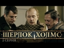 Шерлок Холмс (2013) (3-4 серия)