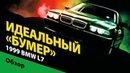1999 BMW L7 E38