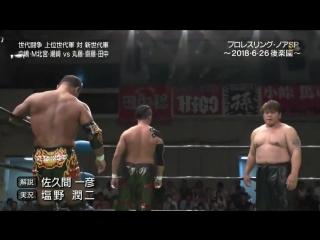 Go Shiozaki, Katsuhiko Nakajima, Masa Kitamiya vs. Akitoshi Saito, Masato Tanaka, Naomichi Marufuji (NOAH)