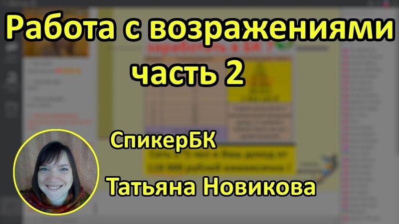 Работа с возражениями уровня PRO - 2 часть - Татьяна Новикова