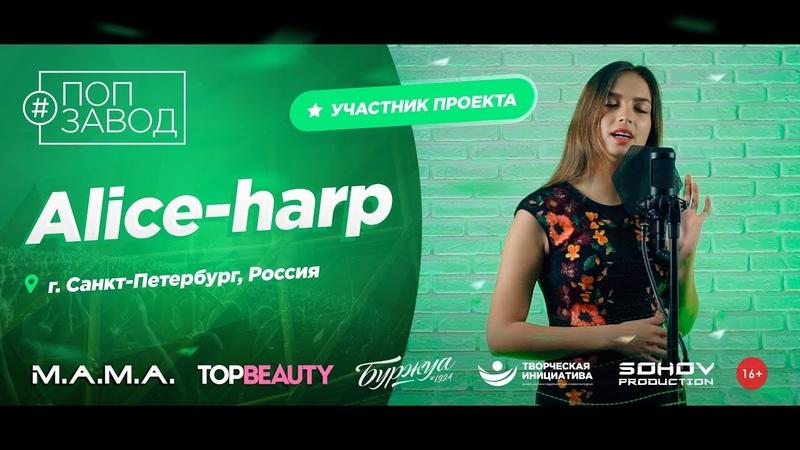 Поп Завод [LIVE] Alice-harp (24-й выпуск / 1-й сезон). 18 лет. Город: Санкт-Петербург, Россия.