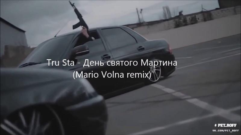 Tru Sta - День святого Мартина (Mario Volna remix)
