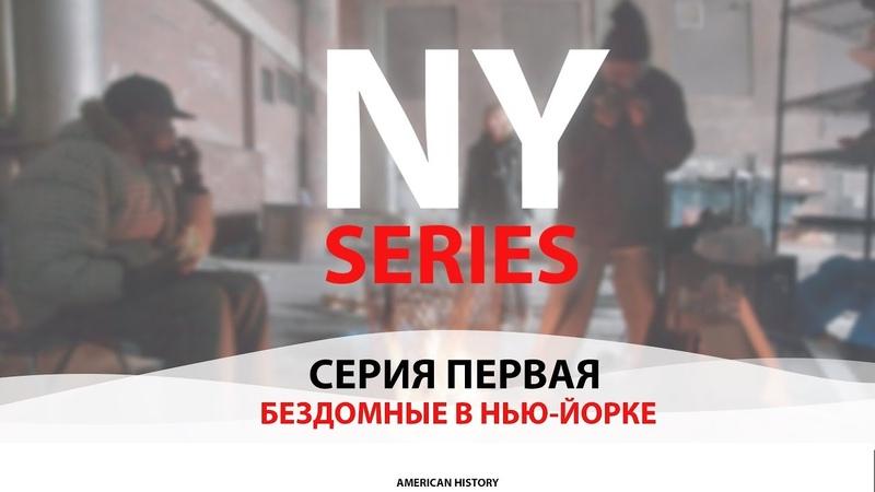 NY Series | 1 - Бездомные в Нью-Йорке American History