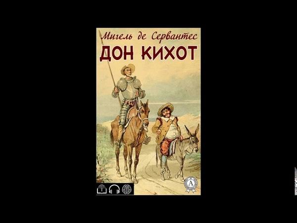 Хитроумный идальго Дон Кихот Ламанчский/Don Quixote of La Mancha || Мигель де Сервантес, ч.1 / 6.