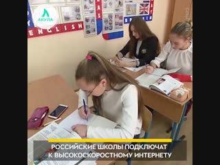 Интернет в школах | АКУЛА