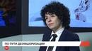 Интервью По пути деофшоризации