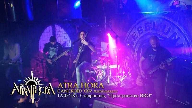 ATRA HORA - Live 12052018. Ставрополь. Пространство BRO. CANCROID XXV Anniversary