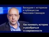 Николай Сванидзе: О том, как понимать историю и разобраться в современности