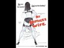 Жена моего брата _ My Brothers Wife (1966)