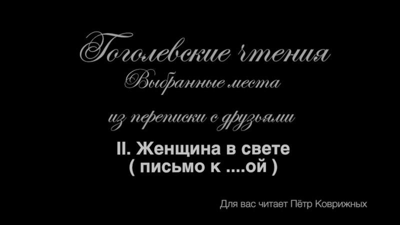 Н.В. Гоголь. Выбранные места из переписки с друзьями. Часть третья. II. Женщина в свете.