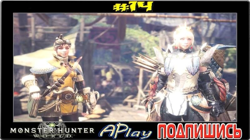 Monster Hunter World ► Сломанная экология ► Прохождение 14