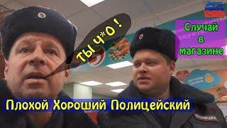 Хороший Плохой Коп Полицейский | Случай на рейде в магазине пятерочка | Дерзкий полицейский