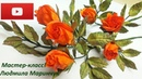 Мастер класс Бутон Розы из фоамирана YouTube Foam Rose flowers Hand Made