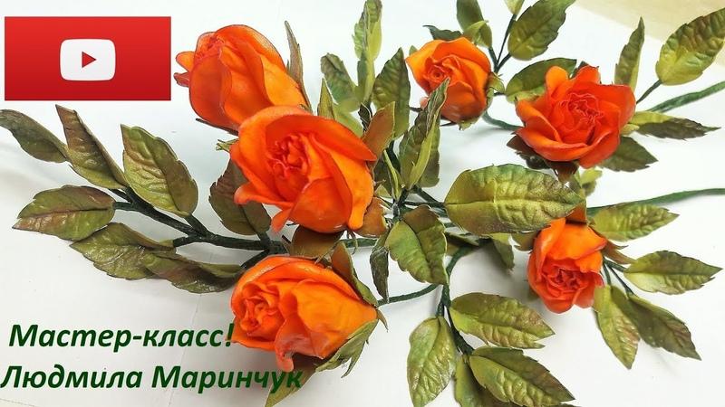 Мастер класс Бутон Розы из фоамирана - YouTube/Foam Rose flowers Hand Made