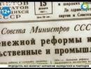 07. Деньги в СССР (12.03.2014)
