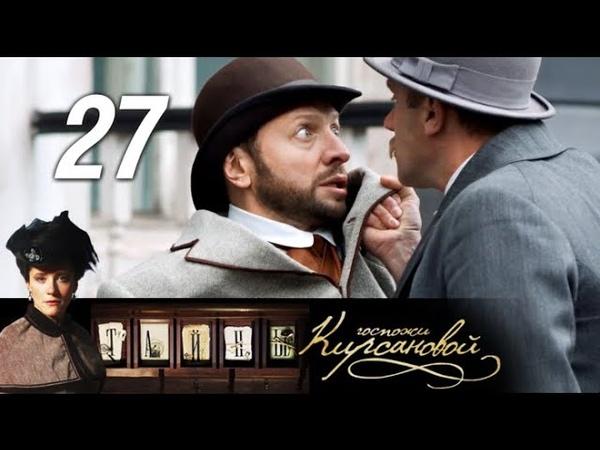 Тайны госпожи Кирсановой. Мор. 27 серия (2018) Исторический детектив @ Русские сериалы