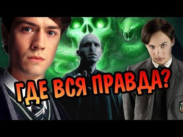 Что Скрыл Дамблдор Про Тома Реддла