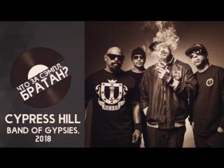 CYPRESS HILL  BAND OF GYPSIES SAMPLE