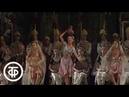 Балет Баядерка Людвига Минкуса в постановке Мариинского театра 1979