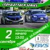 Ltava Attack Series / Snow Attack Series