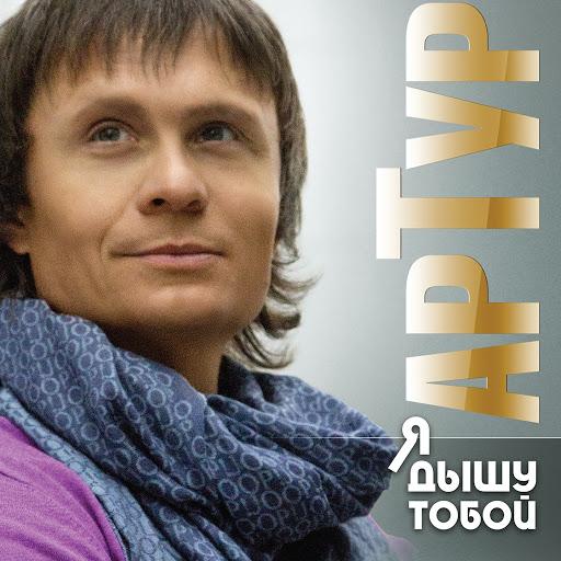 Артур Руденко альбом Я дышу тобой