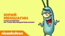 Актёры дубляжа Nickelodeon | Юрий Меншагин из Губка Боб Квадратные Штаны | Nickelodeon Россия