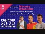 В гостях: Наташа Краснова, Иван Валеев. «Ночной Контакт». 7 выпуск 2 сезон.