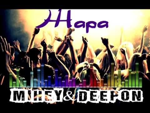 Mihey DeepON - Жара