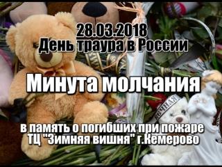 Минута молчания в память о погибших при пожаре Т.Ц. Зимняя вишня г.Кемерово