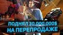 ПЕРЕПРОДАЖИ И БОЛЬШИЕ СТАВКИ В КАЗИНО DIAMOND RP