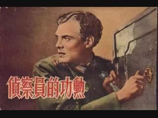Подвиг разведчика, 1947 год. В китайском прокате фильм шёл под названием ''ЧжэньЧа Юань дэ ГунСюнь'' (Заслуги скаута, или Секрет