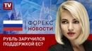 Рубль заручился поддержкой ЕС 19 09 2018