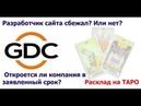 GDC разработчик сайта сбежал или нет Откроется GDC в срок Онлайн-гадание на картах ТАРО