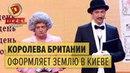Королева Великобритании оформляет землю в Киеве Дизель Шоу 2018 ЮМОР ICTV