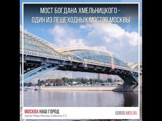 #НашГородВФактах Мост Богдана Хмельницкого